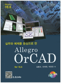 Allegro OrCAD Ver 16.6(실무와 예제를 중심으로 한)(CD1장포함)