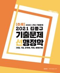 김중규 기출문제 선행정학(추록)(2021)