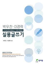 박우찬·이경락 실용글쓰기(2020)(박우찬 이경락)
