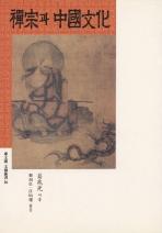 선종과 중국문화(동문선 문예신서 36) 초판(1991년)