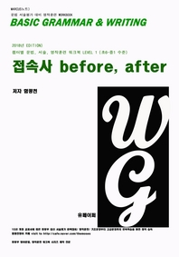 L1 접속사 before, after
