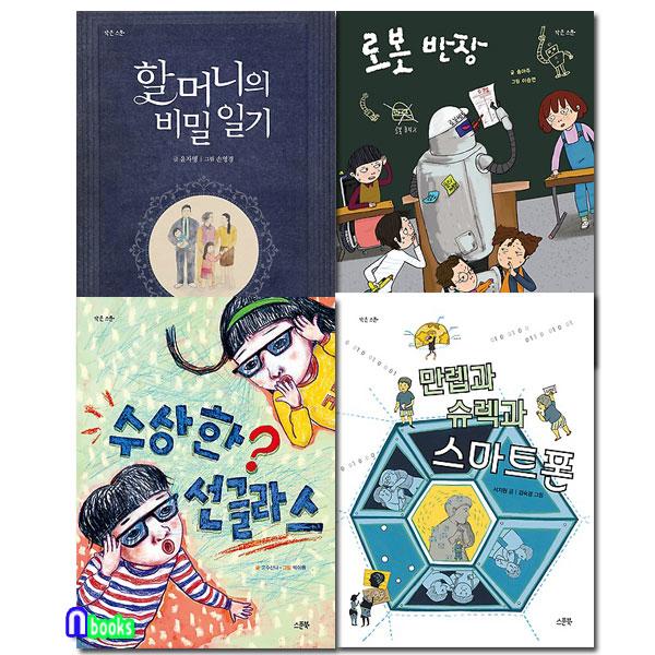 스푼북/초등 저학년 동화책 작은스푼 패키지세트(전4권)/만렙과슈렉과스마트폰.할머니의비밀일기.로봇반장.