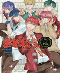 [해외]おそ松さん公式アンソロジ-コミック(F6)