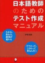 日本語敎師のためのテスト作成マニュアル