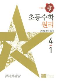 초등 수학 4-1(원리)(2017)