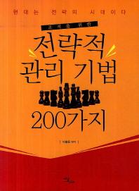 전략적 관리 기법 200가지(조직을 위한)