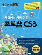포토샵 CS3(세상에서 가장 쉬운)(CD1장포함)(할수있다! 비주얼 시리즈)