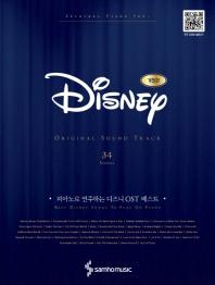 피아노로 연주하는 디즈니 OST 베스트 Original Ver.(개정판)(스프링)