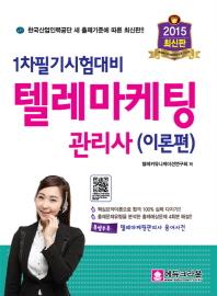 텔레마케팅관리사 1차 필기시험대비(이론편)(2015)