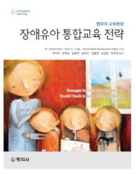 장애유아 통합교육 전략(영유아 교육현장)
