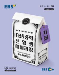 중학 사회 신입생 예비과정(2021)(EBS 예비 중1을 위한)