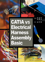CATIA V5 ELECTRICAL HARNESS ASSEMBLY BASIC(CD1장포함)