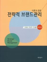 전략적 브랜드관리 : 이론과 응용(5판)(양장본 HardCover)