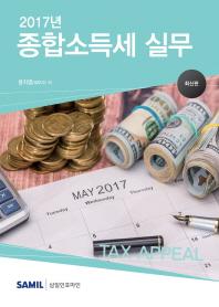 종합소득세 실무(2017년)(양장본 HardCover)