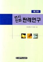 변시 민법 판례연구(2판)