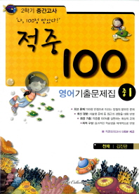 영어 중1-2 중간고사 기출문제집(천재 김진완)(2013)