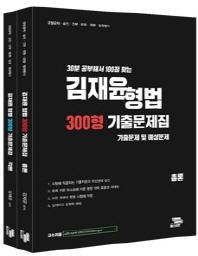 김재윤 형법 300형 기출문제집 세트 (추록포함)#