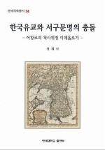 한국유교와 서구문명의 충돌 (연세국학총서 54)