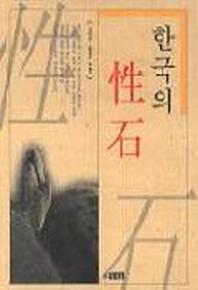 한국의 성석