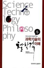 과학기술의 철학적 이해(제5판)(인문사회계 학생을 위한)(5판)
