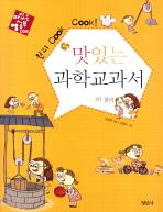 맛있는 과학교과서. 1: 물리(맛있는 공부 8)