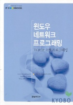 윈도우 네트워크 프로그래밍(IT Cookbook 한빛교재 시리즈)