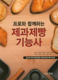 제과제빵 기능사(프로와 함께하는)