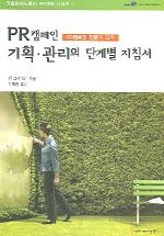 기획 관리의 단계별 지침서(PR캠페인)(코콤포터노벨리 PR전략 시리즈 4)