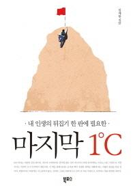 마지막 1℃