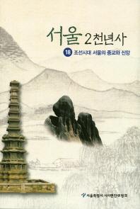 서울 2천년사. 18: 조선시대 서울의 종교와 신앙(양장본 HardCover)