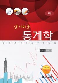 통계학(알기쉬운)(2판)(양장본 HardCover)