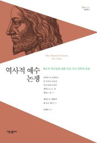 역사적 예수 논쟁