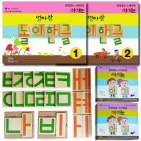 엄마랑 놀이한글 1~2권 + 교구 세트(전2권)