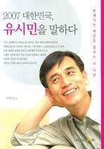 2007 대한민국 유시민을 말하다