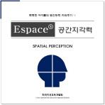 공간지각력(ESPACE S)