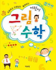 어린이 그림수학(초등학교 선생님도 몰래 보는)