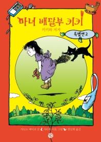 마녀 배달부 키키 특별편. 2