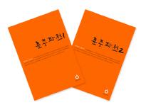춘추좌전 세트(올재 클래식스)(전2권)