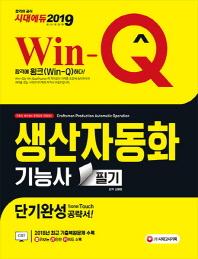 생산자동화기능사 필기 단기완성(2019)(Win-Q)