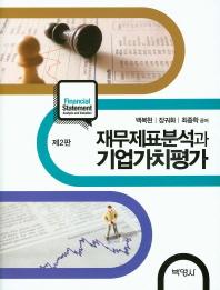 재무제표분석과 기업가치평가(2판)