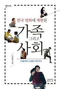 한국 영화에 재현된 가족 그리고 사회(知의 화랑 4)(양장본 HardCover)