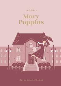 메리 포핀스(Mary Poppins)