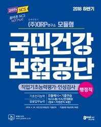 국민건강보험공단 NCS 직업기초능력평가: 행정직(2018 하반기)