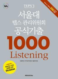 ����� �ܽ� ������ȸ ��ı��� 1000 Listening(2015)