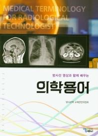 의학용어(방사선 영상과 함께 배우는)