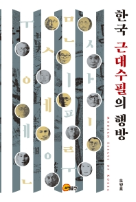 한국 근대수필의 행방(양장본 HardCover)