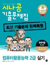 컴퓨터활용능력 2급 실기 기출문제집(2019)(시나공)