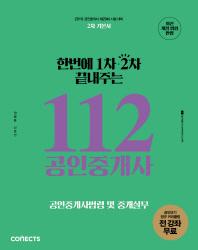 112 공인중개사 2차 공인중개사법령 및 중개실무 기본서(2018)
