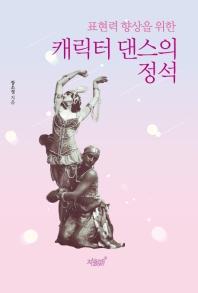 캐릭터 댄스의 정석(표현력 향상을 위한)