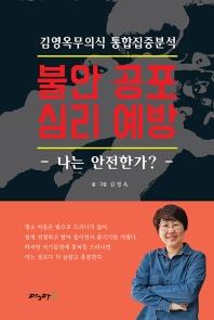 불안 공포 심리 예방(김영옥무의식 통합집중분석)